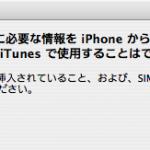 iPhoneにSIMカードを挿入しろと言われて、iTunesに認識されないときに試してほしい方法