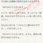 iPhoneの無料アプリ「正しい日本語!できる大人の美しい言い回し!」が読み物として面白い