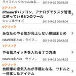 iPhoneの無料アプリ「ライフハックニュース」で動き出すきっかけを作る