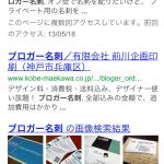 iPhoneのSafariで、以前見ていたページを一発で表示する方法・履歴を消す方法