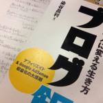 書籍「ブログ飯 個性を収入に変える生き方」の感想 ~起業する人・経営者も知っておきたいおもてなしの心