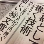 イケダハヤト氏の「武器としての書く技術 30万人に届けて月50万円稼ぐ!新しいマル秘文章術」を読んだ感想!