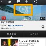 YouTubeの動画をiPhoneのカメラロールに一発で保存してしまう方法!