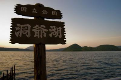 北海道の洞爺湖!