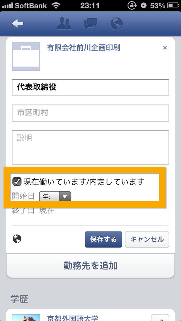 Facebookのプロフィールを正しく書き換える