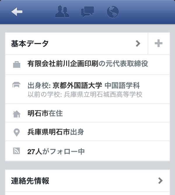 Facebookのプロフィール欄