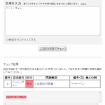 誤用や避けるべき表現をチェックしてくれる無料校正サービス「日本語文章校正ツール」