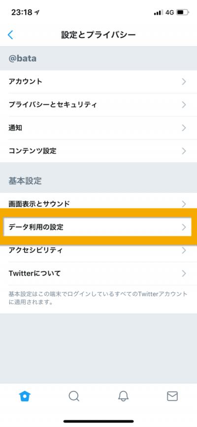twitter_iphone_2